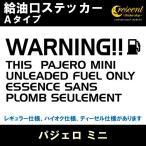 ショッピングステッカー パジェロ ミニ PAJERO MINI 給油口ステッカー Aタイプ 通常色 全17色 シール デカール