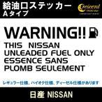 ショッピングステッカー 日産 ニッサン NISSAN 給油口ステッカー Aタイプ:通常色 シール デカール