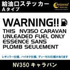 ショッピングステッカー NV350キャラバン NV350 CARAVAN 給油口ステッカー Aタイプ 通常色 全17色 シール デカール