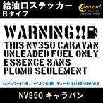 ショッピングステッカー NV350キャラバン NV350 CARAVAN 給油口ステッカー Bタイプ:通常色 シール デカール