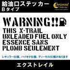ショッピングステッカー X-TRAIL エクストレイル 給油口ステッカー Bタイプ:通常色 シール デカール