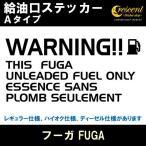 ショッピングステッカー FUGA フーガ 給油口ステッカー Aタイプ:通常色 シール デカール