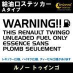 ショッピングステッカー ルノー トゥインゴ RENAULT TWINGO 給油口ステッカー Aタイプ 通常色 全17色 シール デカール