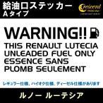 ルノー ルーテシア RENAULT LUTECIA 給油口ステッカー Aタイプ:通常色 シール デカール
