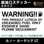 ルノー ルーテシアGT RENAULT LUTECIA GT 給油口ステッカー Aタイプ:通常色 シール デカール
