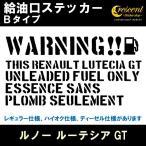 ルノー ルーテシアGT RENAULT LUTECIA GT 給油口ステッカー Bタイプ:通常色 シール デカール