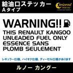 ルノー カングー RENAULT KANGOO 給油口ステッカー Aタイプ 通常色 全17色 シール デカール