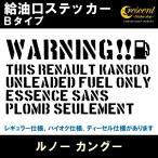ルノー カングー RENAULT KANGOO 給油口ステッカー Bタイプ 通常色 全17色 シール デカール
