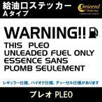 ショッピングステッカー プレオ PLEO 給油口ステッカー Aタイプ 通常色 全17色 シール デカール