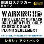 レガシィ アウトバック LEGACY OUTBACK 給油口ステッカー Bタイプ 全32色 フューエル シール デカール fuel ワーニング 注意書き