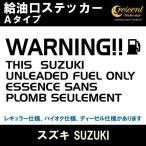 ショッピングステッカー スズキ SUZUKI 給油口ステッカー Aタイプ 通常色 全17色 シール デカール