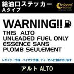 アルト ALTO 給油口ステッカー Aタイプ:通常色 シール デカール