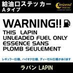 ショッピングステッカー ラパン LAPIN 給油口ステッカー Aタイプ 通常色 全17色 シール デカール