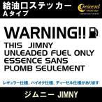 ショッピングステッカー ジムニー JIMNY 給油口ステッカー Aタイプ 通常色 全17色 JB-23 シール デカール