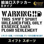 スイフト スポーツ SWIFT SPORT 給油口ステッカー Bタイプ:通常色 シール デカール