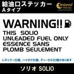 ソリオ SOLIO 給油口ステッカー Aタイプ:通常色 シール デカール