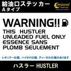 ショッピングステッカー ハスラー HUSTLER 給油口ステッカー Aタイプ:通常色 シール デカール
