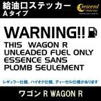 ショッピングステッカー ワゴンR WAGON R 給油口ステッカー Aタイプ:通常色 シール デカール