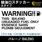 ショッピングステッカー バレーノ BALENO 給油口ステッカー Aタイプ:通常色 シール デカール