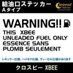 ショッピングステッカー クロスビー XBEE 給油口ステッカー Aタイプ 通常色 全17色 シール デカール