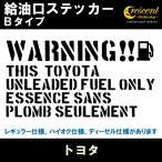 ショッピングステッカー トヨタ TOYOTA 給油口ステッカー Bタイプ 通常色 全17色 シール デカール