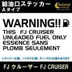 ショッピングステッカー FJ クルーザー FJ CRUISER 給油口ステッカー Aタイプ 通常色 全17色 シール デカール