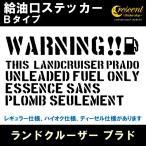 ショッピングステッカー ランドクルーザー プラド LANDCRUISER PRADO 給油口ステッカー Bタイプ:通常色 シール デカール