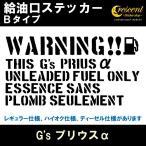 ショッピングステッカー G's プリウスα G's PRIUSα 給油口ステッカー Bタイプ 通常色 全17色 シール デカール