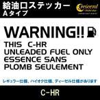 ショッピングステッカー C-HR 給油口ステッカー Aタイプ:通常色 シール デカール