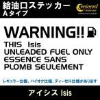 アイシス Isis 給油口ステッカー Aタイプ:通常色 シール デカール