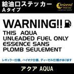 ショッピングステッカー アクア AQUA 給油口ステッカー Aタイプ 通常色 全17色 シール デカール