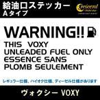 ショッピングステッカー ヴォクシー VOXY 給油口ステッカー Aタイプ 通常色 全17色 シール デカール
