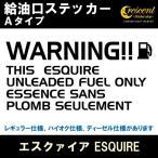 ショッピングステッカー エスクァイア ESQUIRE 給油口ステッカー Aタイプ:通常色 シール デカール