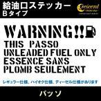 パッソ PASSO 給油口ステッカー Bタイプ 通常色 全17色 シール デカール