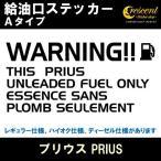 ショッピングステッカー プリウス PRIUS 給油口ステッカー Aタイプ 通常色 全17色 ZVW30 ZVW50 NHW20 シール デカール