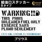 ショッピングステッカー プリウス PRIUS 給油口ステッカー Bタイプ:通常色 シール デカール
