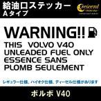 ボルボ V40 VOLVO V40 給油口ステッカー Aタイプ:通常色 シール デカール