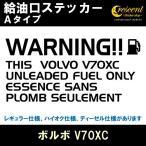 ショッピングステッカー VOLVO V70XC ボルボ V70XC 給油口ステッカー Aタイプ:通常色 シール デカール