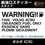 ボルボ XC90 VOLVO XC90 給油口ステッカー Aタイプ 通常色 全17色 シール デカール