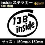 ショッピングステッカー 車 ステッカー 13B inside インサイドステッカー  通常色 全17色 150mm×150mm カー シール かっこいい カッティングシート 日本製