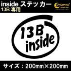 ショッピングステッカー 車 ステッカー 13B inside インサイドステッカー  通常色 全17色 200mm×200mm カー シール かっこいい カッティングシート 日本製