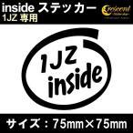 ショッピングステッカー 車 ステッカー 1JZ inside インサイドステッカー  通常色 全17色 75mm×75mm カー シール かっこいい カッティングシート 日本製