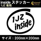 ショッピングステッカー 車 ステッカー 1JZ inside インサイドステッカー  通常色 全17色 200mm×200mm カー シール かっこいい カッティングシート 日本製