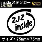ショッピングステッカー 車 ステッカー 2JZ inside インサイドステッカー  通常色 全17色 75mm×75mm カー シール かっこいい カッティングシート 日本製