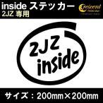 ショッピングステッカー 車 ステッカー 2JZ inside インサイドステッカー  通常色 全17色 200mm×200mm カー シール かっこいい カッティングシート 日本製