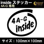 ショッピングステッカー 車 ステッカー 4A-G inside インサイドステッカー  通常色 全17色 100mm×100mm カー シール かっこいい カッティングシート 日本製
