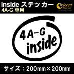 ショッピングステッカー 車 ステッカー 4A-G inside インサイドステッカー  通常色 全17色 200mm×200mm カー シール かっこいい カッティングシート 日本製