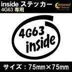 ショッピングステッカー 車 ステッカー 4G63 inside インサイドステッカー  通常色 全17色 75mm×75mm カー シール かっこいい カッティングシート 日本製