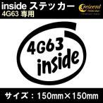 ショッピングステッカー 車 ステッカー 4G63 inside インサイドステッカー  通常色 全17色 150mm×150mm カー シール かっこいい カッティングシート 日本製