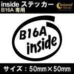 ショッピングステッカー 車 ステッカー B16A inside インサイドステッカー  通常色 全17色 50mm×50mm カー シール かっこいい カッティングシート 日本製